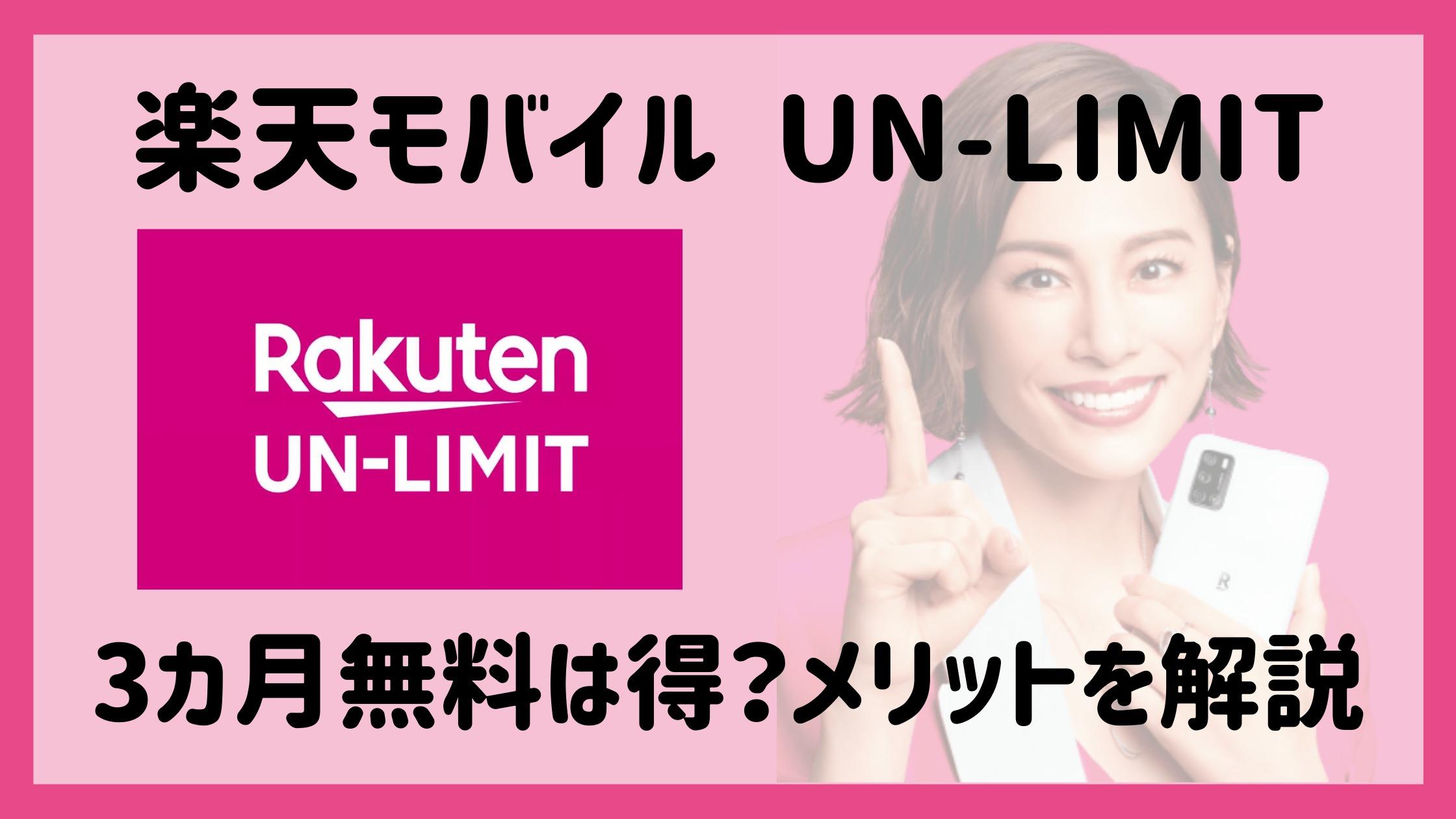 楽天モバイル UN-LIMIT Rakuten 無料 タダ 料金 スマホ