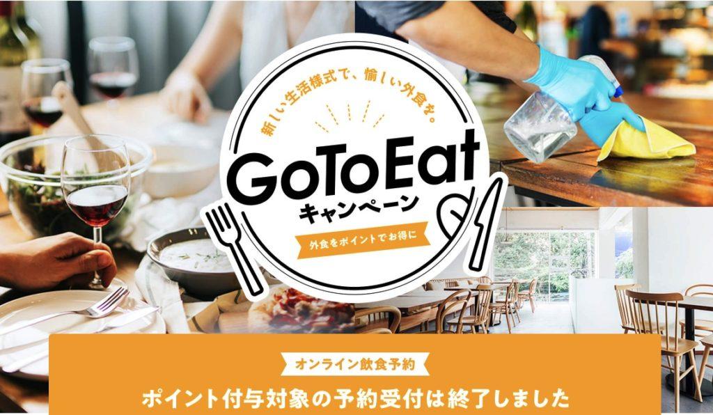 GoToEat ぐるなび ホットペッパー Yahoo! 食べログ ポイント 有効期限 6月末