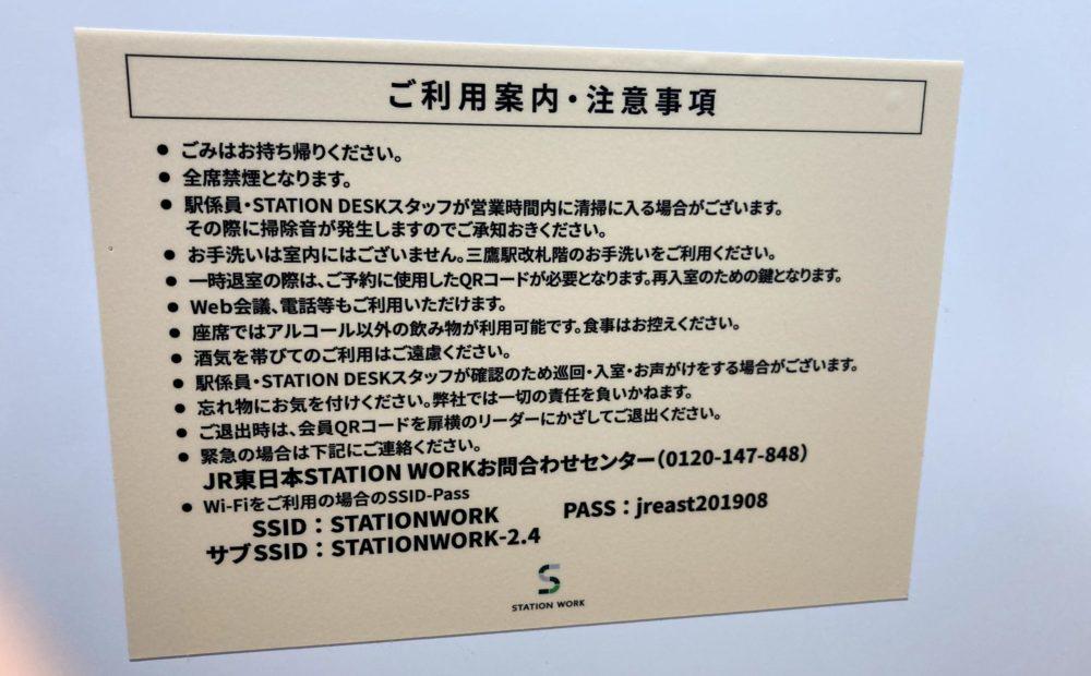 STATION WORK 防音 感想 場所 テレワーク 使い方 感想