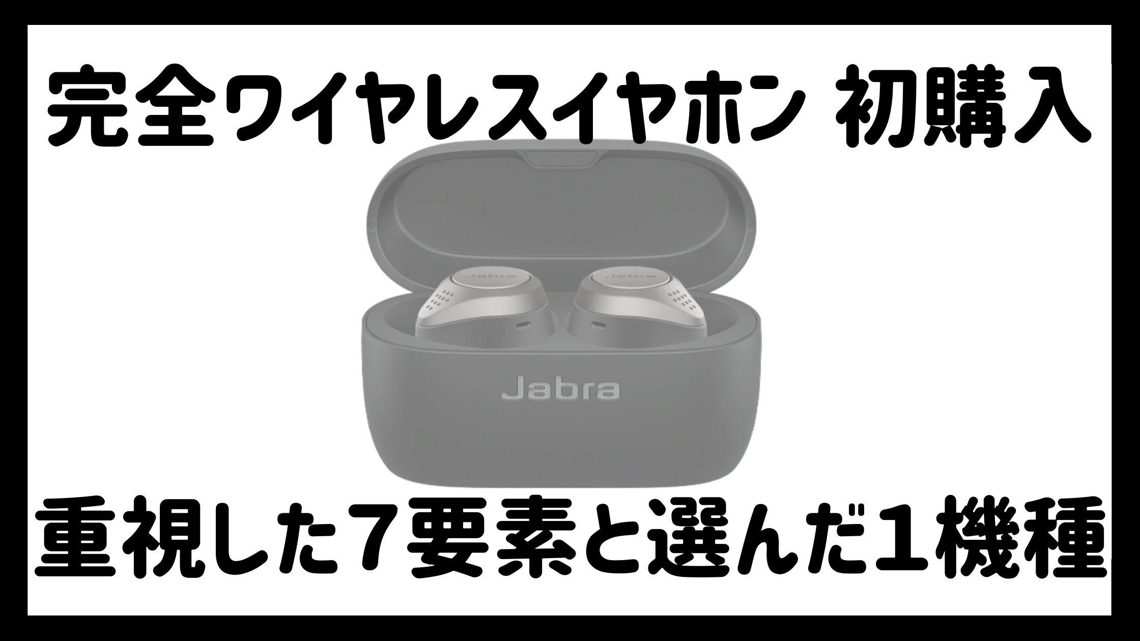 完全ワイヤレスイヤホン おすすめ コスパ最強 安い ノイズキャンセリング マルチポイント 比較 Jabra Elite 75t 理由 レビュー