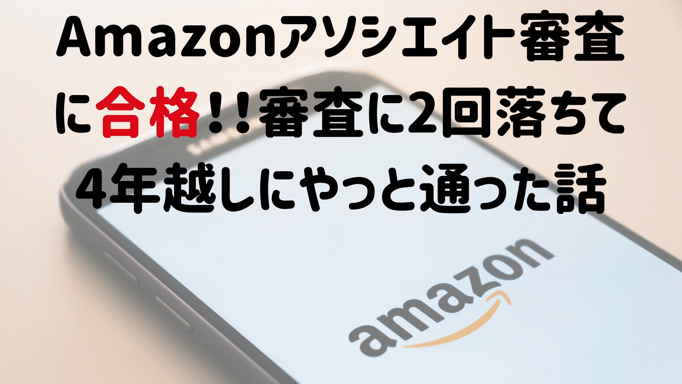 amazonアソシエイト 審査 報酬 落ちた 登録方法 3件 何日 結果 条件 通らない自分で買うのはNG 記事数