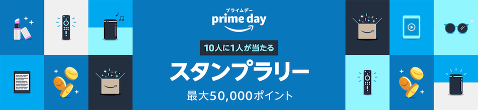 prime day プライムデー アマゾン amazon キャンペーン お得 アマギフ