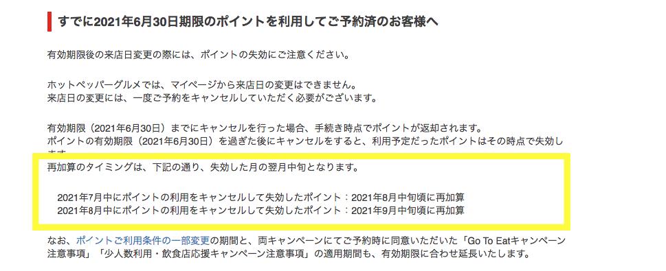 GoToEat ぐるなび ホットペッパー Yahoo! 食べログ ポイント 有効期限 延長 12月末