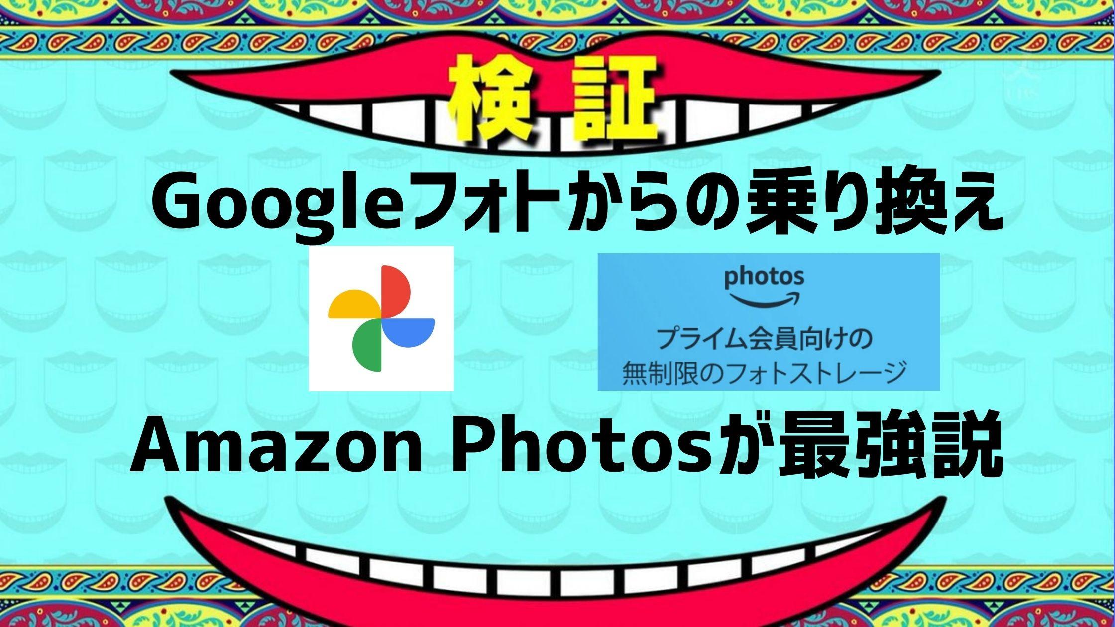 Amazon,Prime,クラウド,ドライブ,Google,無料,特典,photos