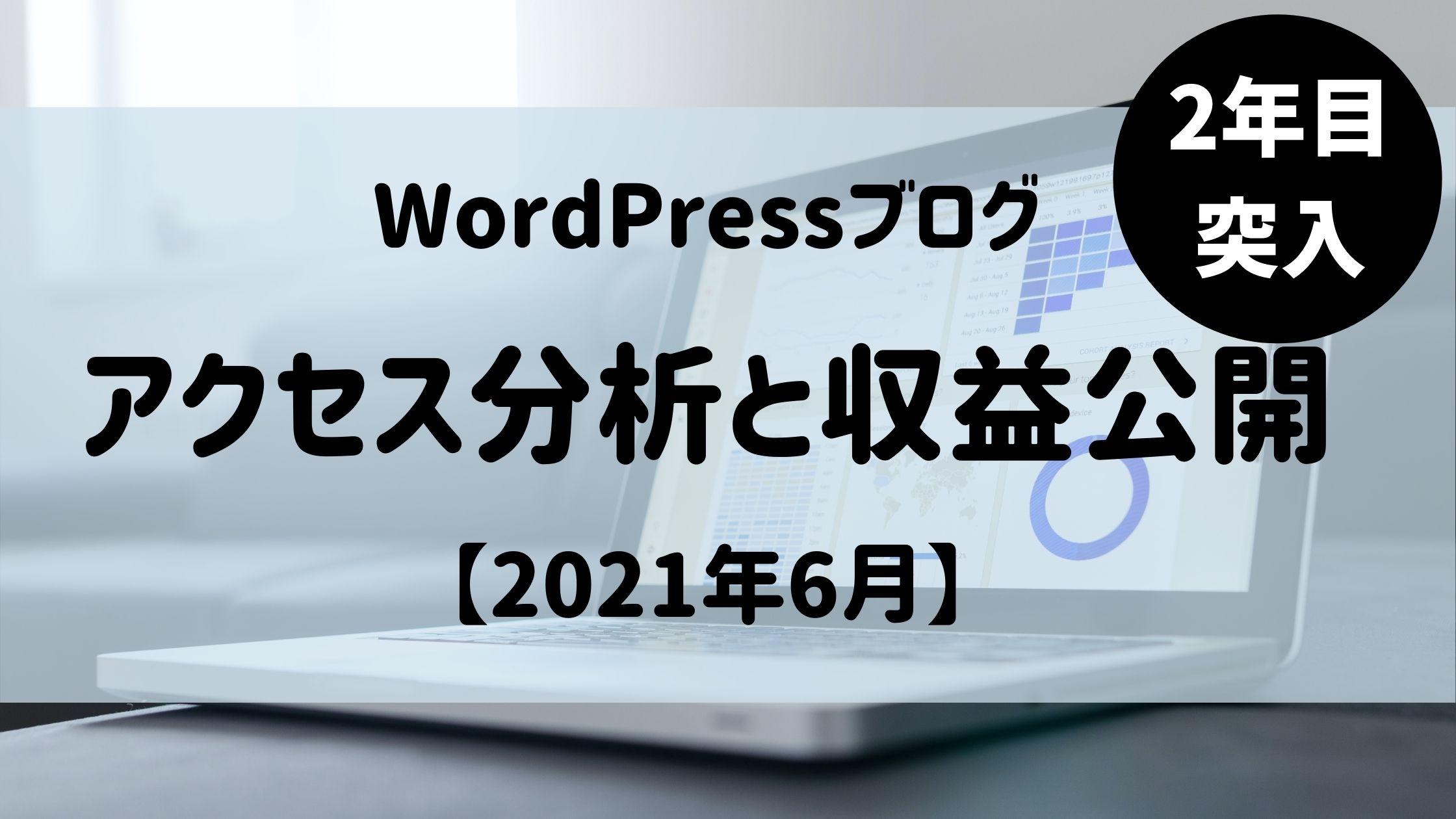 アクセス分析 アナリティクス 収益 ブログ WordPress AdSense アフィリエイト