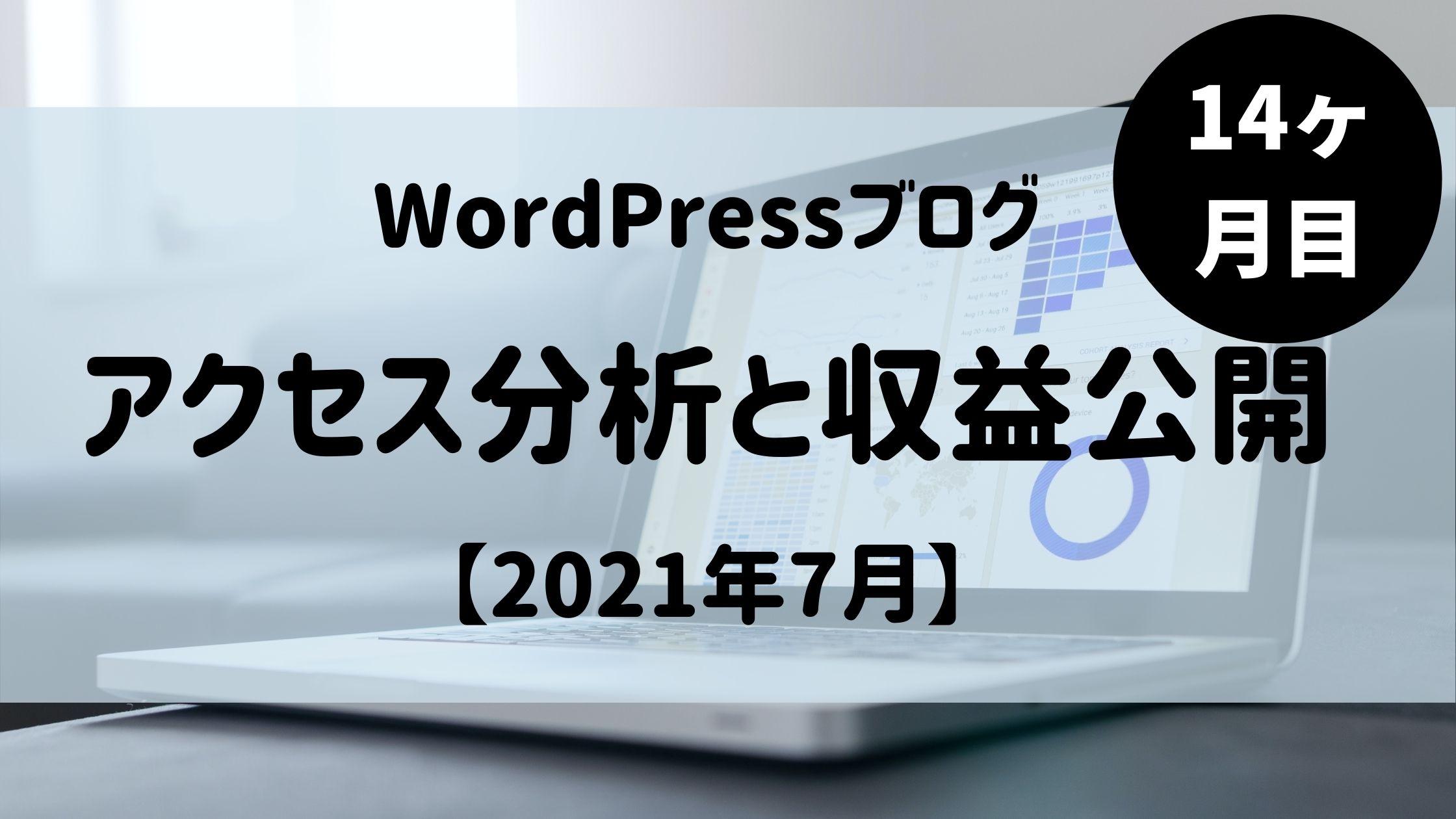 アクセス分析,アナリティクス,収益,ブログ,WordPress,AdSense,アフィリエイト