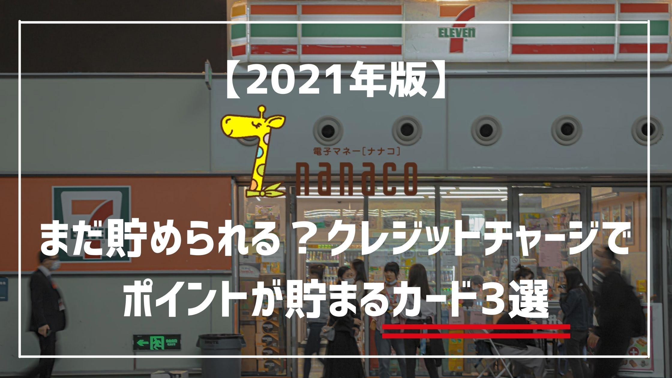 nanaco,5万円,ポイント還元,クレジットカード